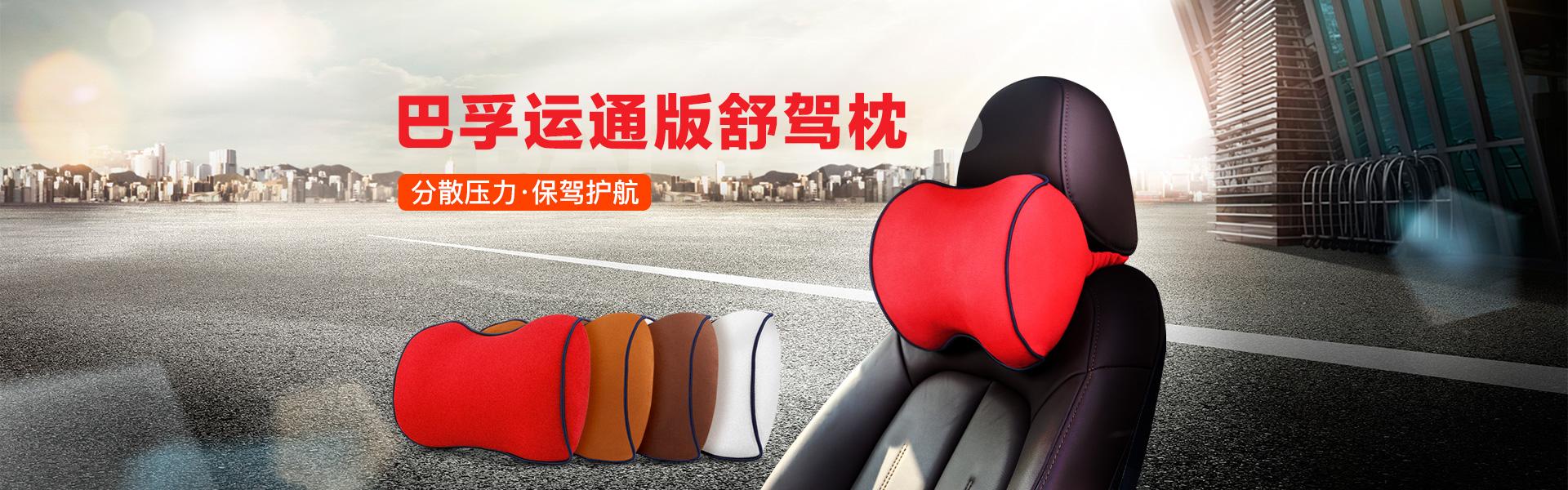 巴孚VIP舒驾车枕,温感记忆棉,透气面料,舒适承托,长途伴侣
