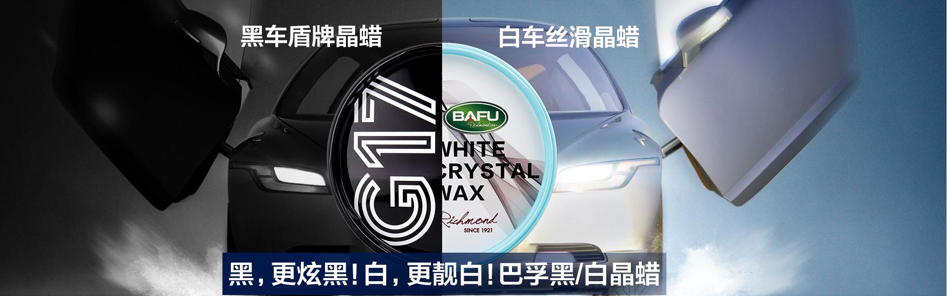 G17车蜡,黑,更炫黑,白,更亮白